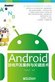 《Android游戏开发案例与关键技术》