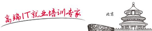 北京华清远见分中心是Android培训、嵌入式培训知名品牌