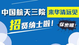 航天三院在华清北京嵌入式培训中心招聘会现场报道