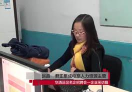 上市公司来华清远见北京嵌入式培训中心招聘人才